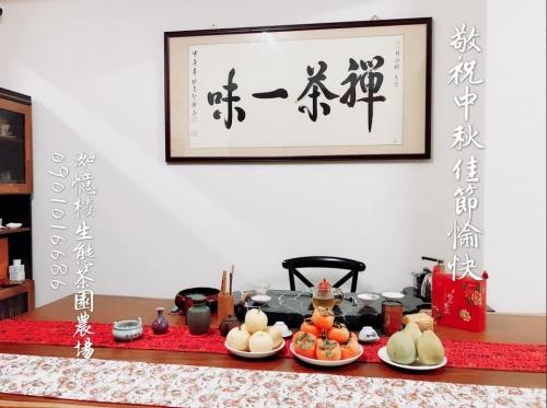 敬祝中秋佳節愉快.歡迎來飲茶